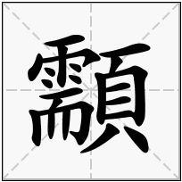 《顬》-康熙字典在线查询结果 康熙字典