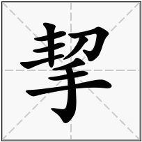 《挈》-康熙字典在线查询结果 康熙字典