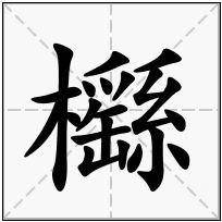 《櫾》-康熙字典在线查询结果 康熙字典