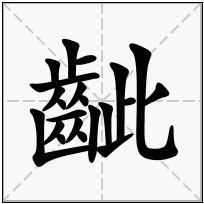 《齜》-康熙字典在线查询结果 康熙字典