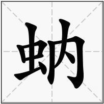 《蚋》-康熙字典在线查询结果 康熙字典