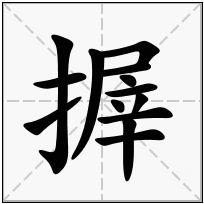 《搱》-康熙字典在线查询结果 康熙字典