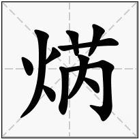 《焫》-康熙字典在线查询结果 康熙字典