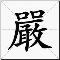 《嚴》-康熙字典在线查询结果 康熙字典
