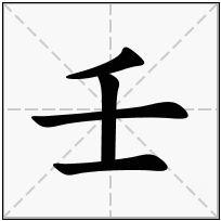 《壬》-康熙字典在线查询结果 康熙字典