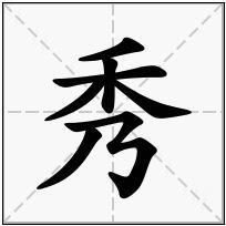 《秀》-康熙字典在线查询结果 康熙字典