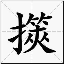 《擌》-康熙字典在线查询结果 康熙字典
