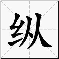 《纵》-康熙字典在线查询结果 康熙字典