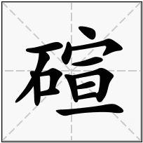 《碹》-康熙字典在线查询结果 康熙字典