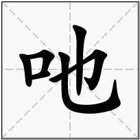 《吔》-康熙字典在线查询结果 康熙字典