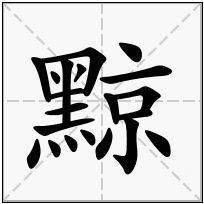 《黥》-康熙字典在线查询结果 康熙字典