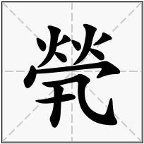 《煢》-康熙字典在线查询结果 康熙字典