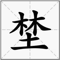《埜》-康熙字典在线查询结果 康熙字典