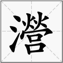 《瀯》-康熙字典在线查询结果 康熙字典