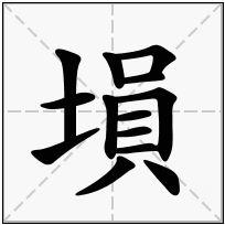 《塤》-康熙字典在线查询结果 康熙字典