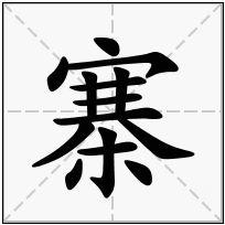 《寨》-康熙字典在线查询结果 康熙字典