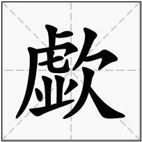 《歔》-康熙字典在线查询结果 康熙字典