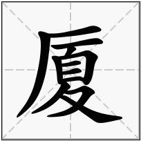 《厦》-康熙字典在线查询结果 康熙字典