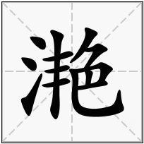 《滟》-康熙字典在线查询结果 康熙字典