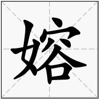 《嫆》-康熙字典在线查询结果 康熙字典