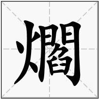 《爓》-康熙字典在线查询结果 康熙字典