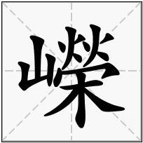 《嶸》-康熙字典在线查询结果 康熙字典