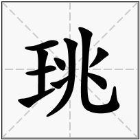 《珧》-康熙字典在线查询结果 康熙字典