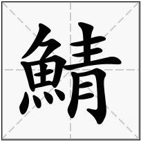 《鯖》-康熙字典在线查询结果 康熙字典