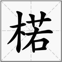 《楉》-康熙字典在线查询结果 康熙字典
