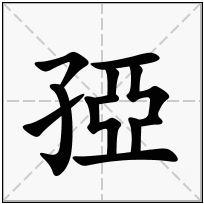 《孲》-康熙字典在线查询结果 康熙字典
