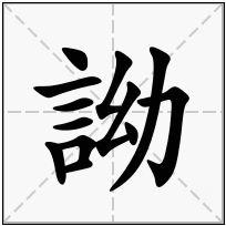 《詏》-康熙字典在线查询结果 康熙字典