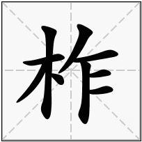 《柞》-康熙字典在线查询结果 康熙字典