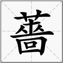 《薔》-康熙字典在线查询结果 康熙字典