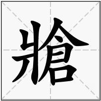 《牄》-康熙字典在线查询结果 康熙字典