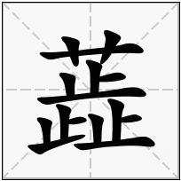 《蕋》-康熙字典在线查询结果 康熙字典