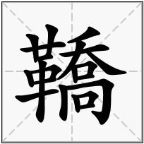 《鞽》-康熙字典在线查询结果 康熙字典