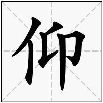 《仰》-康熙字典在线查询结果 康熙字典