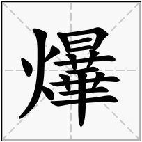 《爗》-康熙字典在线查询结果 康熙字典