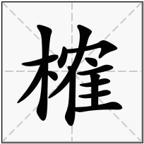 《榷》-康熙字典在线查询结果 康熙字典