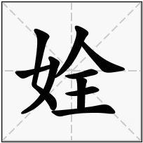 《姾》-康熙字典在线查询结果 康熙字典