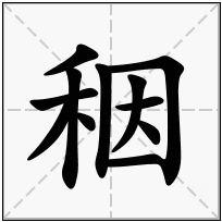 《秵》-康熙字典在线查询结果 康熙字典