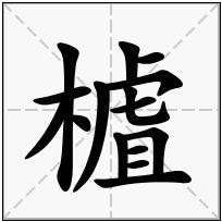 《樝》-康熙字典在线查询结果 康熙字典