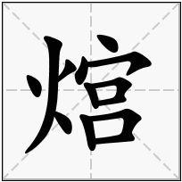 《熍》-康熙字典在线查询结果 康熙字典