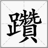 《躦》-康熙字典在线查询结果 康熙字典