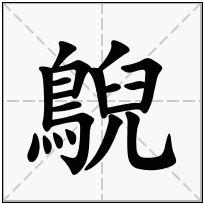 《鶃》-康熙字典在线查询结果 康熙字典