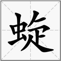 《蜁》-康熙字典在线查询结果 康熙字典