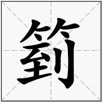 《箌》-康熙字典在线查询结果 康熙字典