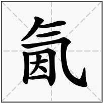 《氤》-康熙字典在线查询结果 康熙字典