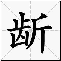 《龂》-康熙字典在线查询结果 康熙字典
