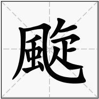 《颴》-康熙字典在线查询结果 康熙字典